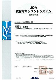 IMS登録証