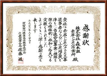 阿賀野川さけ稚魚放流祭 感謝状受賞