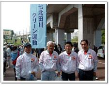 七北田川クリーン運動