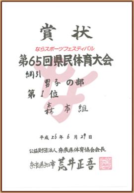 奈良県民体育大会 綱引きの部<