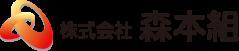 株式会社 森本組