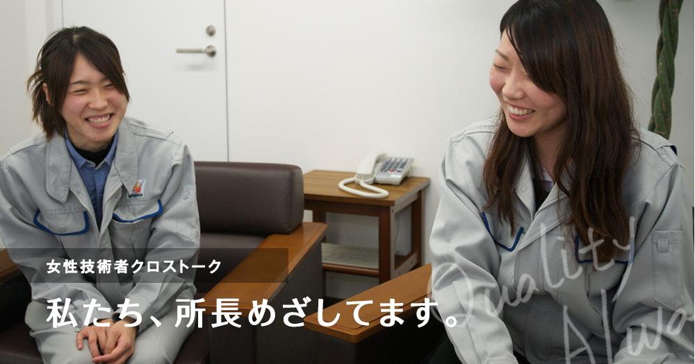 女子技術者クロスインタビュー 私たち、所長めざしてます。
