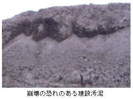 崩壊の恐れのある建設汚泥