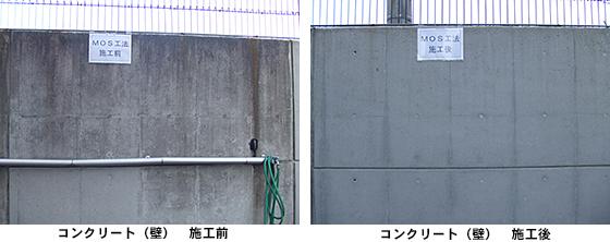 コンクリート(壁)