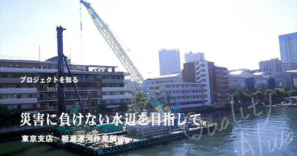 東京支店 朝潮運河作業所