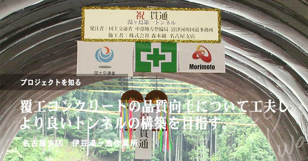 名古屋支店 伊豆湯ヶ島作業所