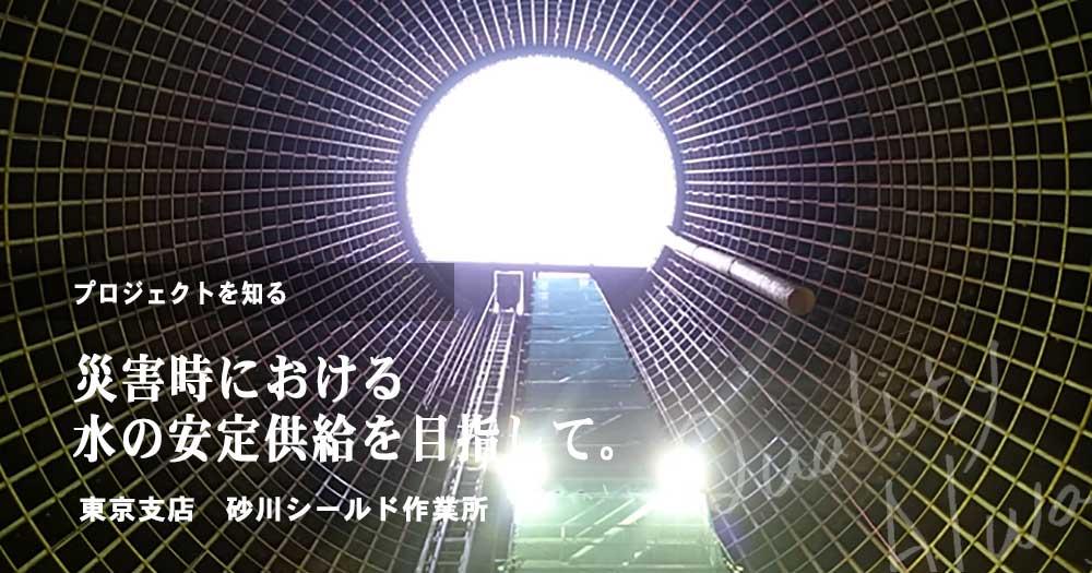 東京支店 砂川シールド作業所