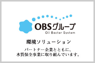OBSグループ 環境ソリューション パートナー企業とともに、水質保全事業に取り組んでいます。