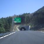 丹波綾部道路須知第一トンネルの写真