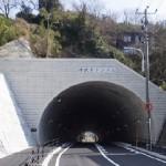 沼間神武寺トンネル拡幅の写真